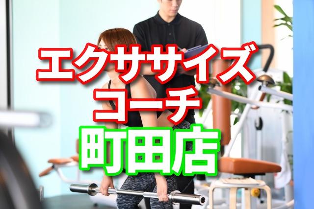 エクササイズコーチ 町田店