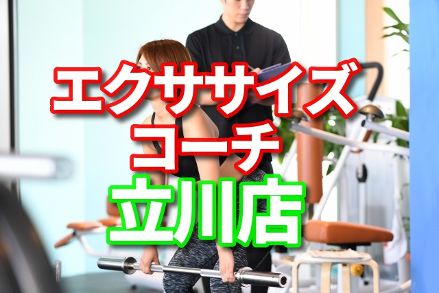 エクササイズコーチ 立川店